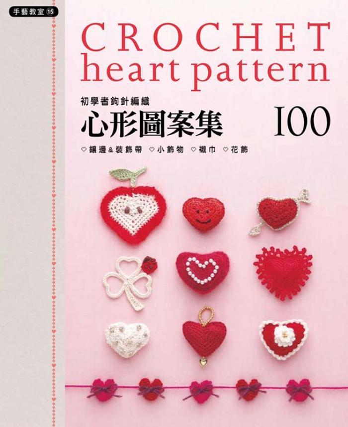 初學者鉤針編織心型圖案集100