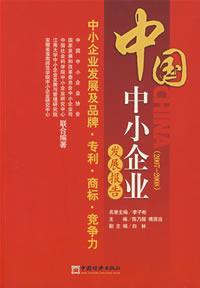中国中小企业发展报告(2007~2008)
