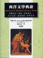 西洋文學典故