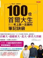 100位首爾大學生教你考上第一志願的筆記訣竅:Top1學生的一流筆記術
