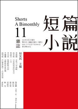 短篇小說 11