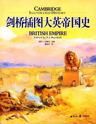 剑桥插图大英帝国史