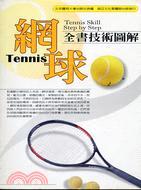 网球全书技术图解