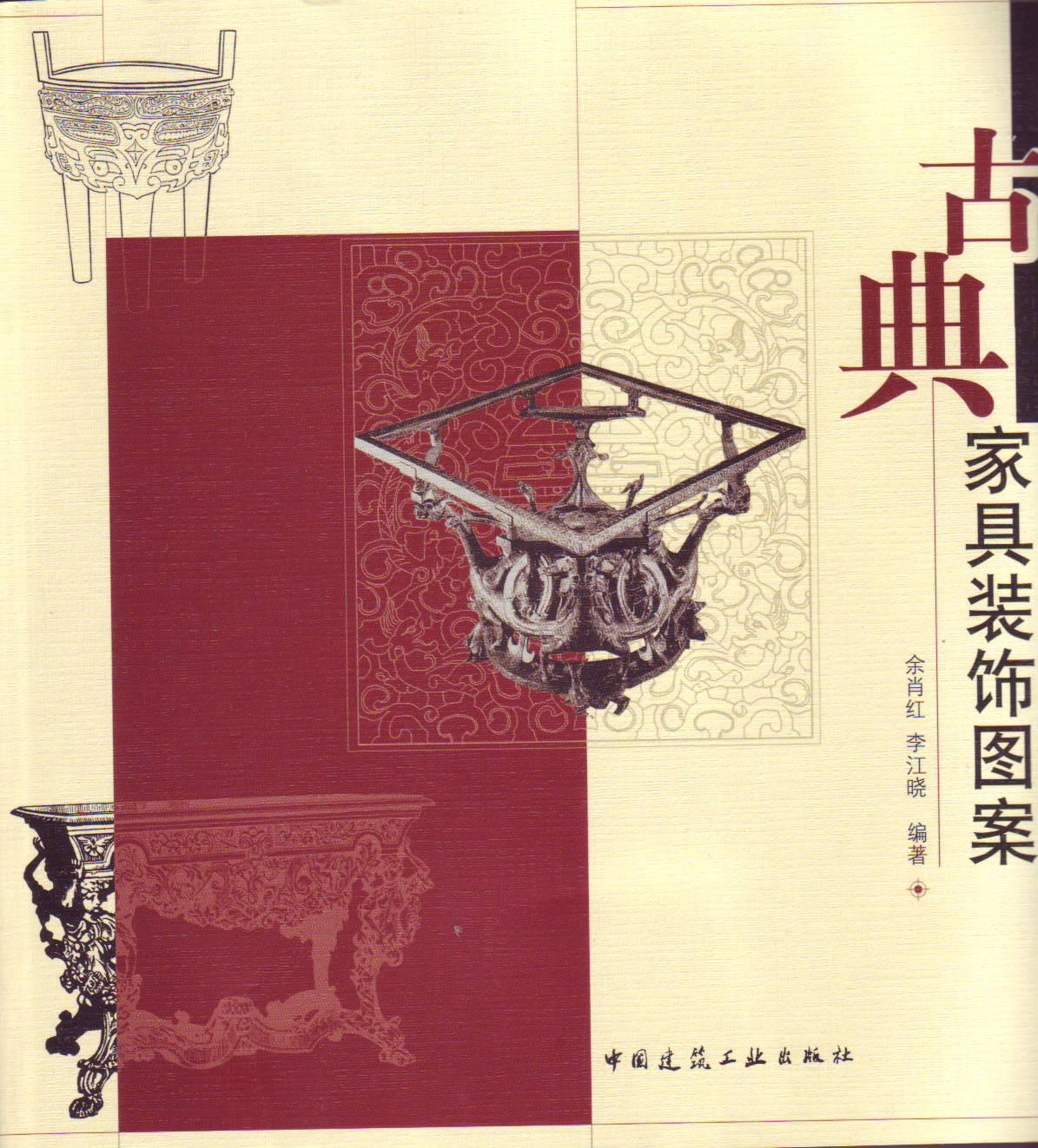 古典家具装饰图案