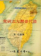 清代臺灣方志研究