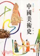 中國美術史(精�...