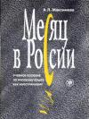 Месяц в России. Учебное пособие с аудиоприложением 3CD