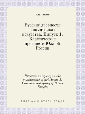 Russian Antiquity in the Monuments of Art. Issue 1. Classical Antiquity of South Russia