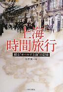 上海時間旅行