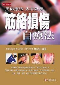 筋絡損傷自療法