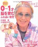 脳科学おばあちゃん久保田カヨ子先生の0~2才脳を育むふれあい育児