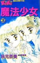 魔法少女 3