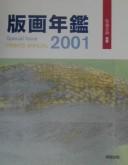 版画年鑑 2001