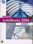 Solidworks2006實戰演練