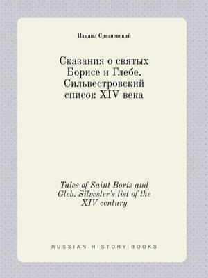 Tales of Saint Boris and Gleb. Silvester's List of the XIV Century