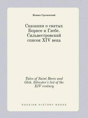 Tales of Saint Boris and Gleb. Silvester's List of the XIV Century