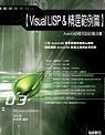 AutoCAD程式設計魔法書