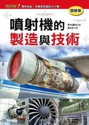 噴射機的製造與技術
