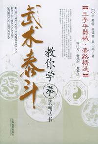 武术泰斗:王子平器械·套路精选