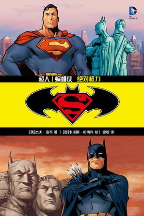 超人/蝙蝠侠