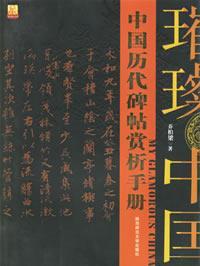 中国历代碑帖赏析手册