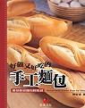好做又好吃的手工麵包
