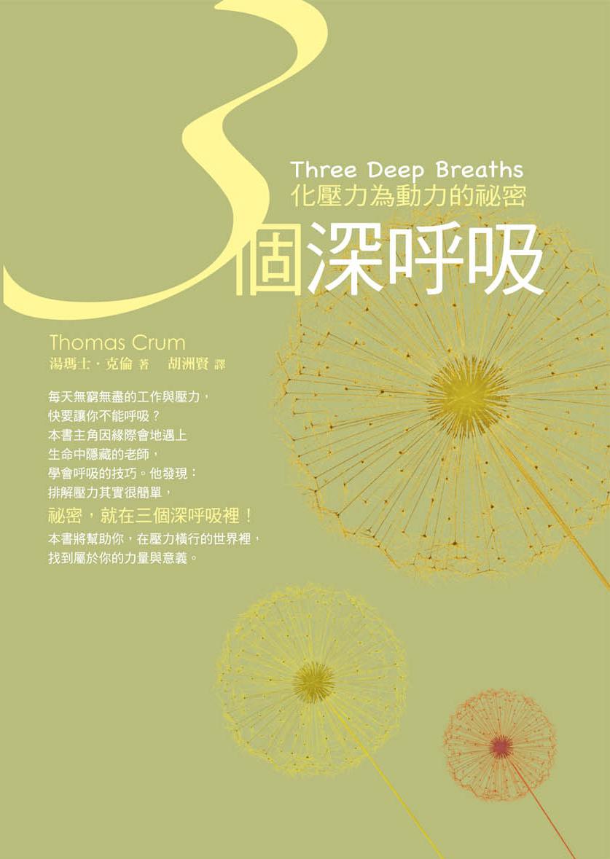 三個深呼吸