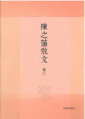陳之藩散文(�...