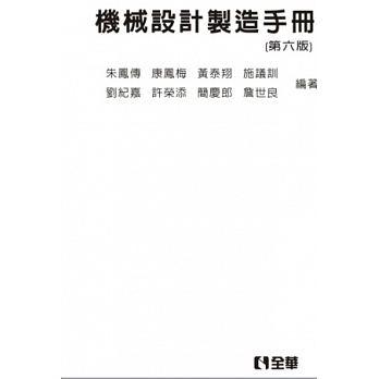 機械設計製造手冊