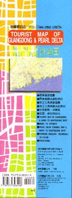 廣東省珠江三角洲旅遊圖