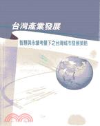 臺灣產業發展
