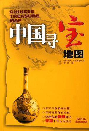中国寻宝地图