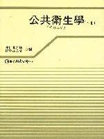 公共衛生學(下)(修訂三版)