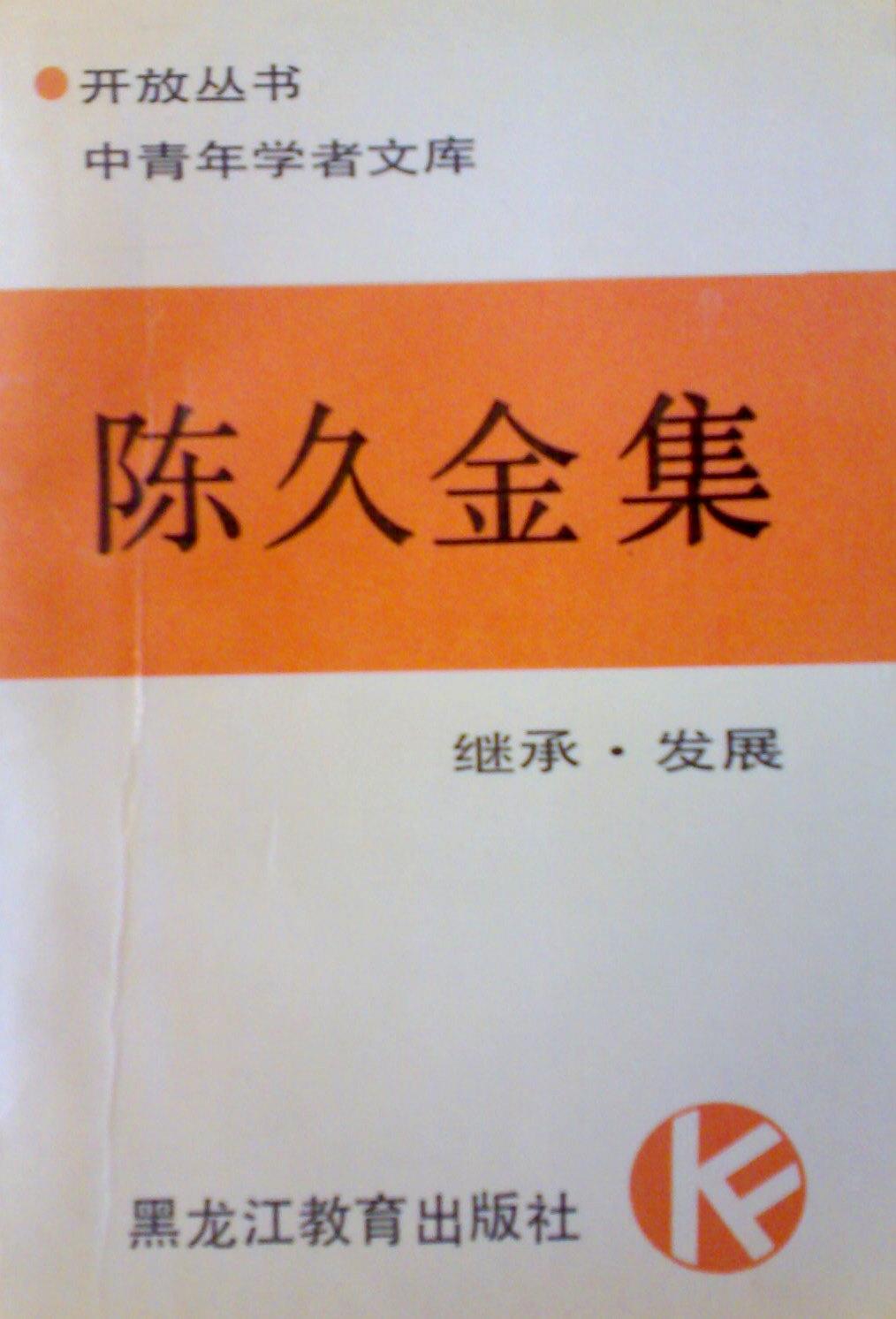 陈久金集/继承・发展