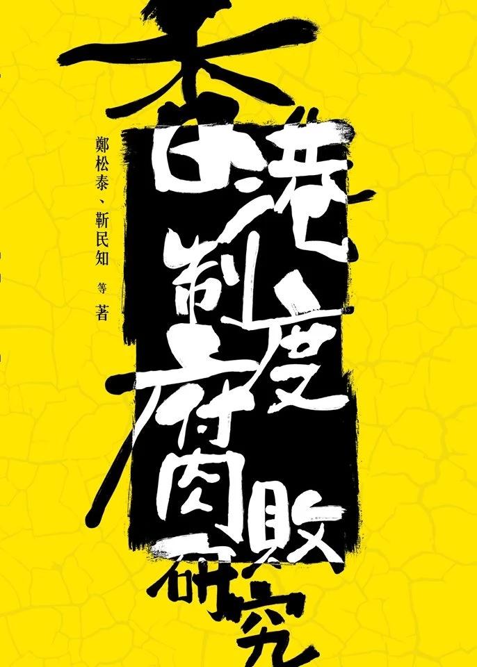 香港腐敗制度研究