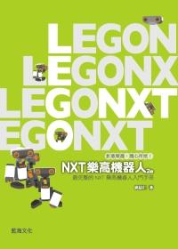 NXT樂高機器人:創意樂趣,隨心所欲!