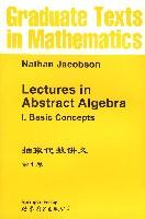 抽象代数讲义·第1卷
