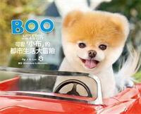 BOO可愛「小布」的都市生活大冒險