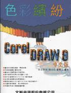色彩縯紛Corel Draw 9