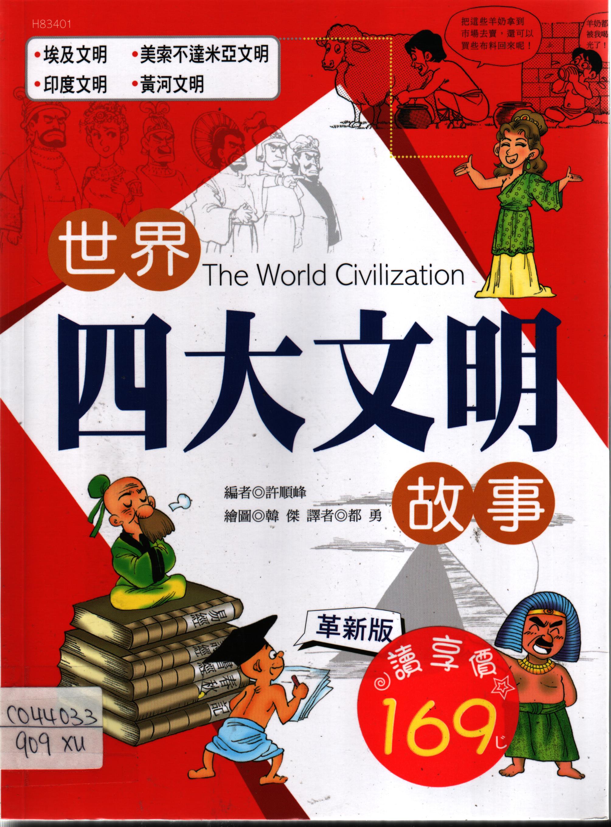 世界四大文明故事