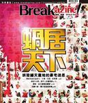 Breakazine!(010)─�...