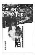 香港淪陷-日軍攻港十八日戰爭紀實