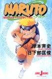 NARUTO‐ナルト―滝隠れの死闘 オレが英雄だってばよ!