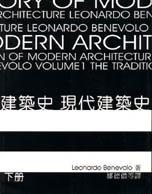 現代建築史・下冊