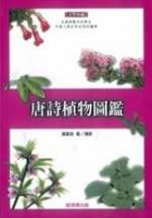唐詩植物圖鑑