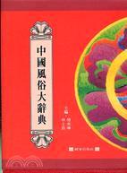 中國風俗大辭典
