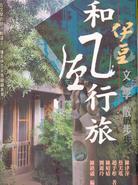 和風行旅•伊豆文學散步