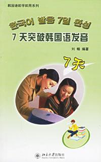 7天突破韩国语发音(附光盘)