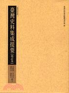 臺灣史料集成提要增訂本