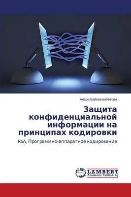 Zashchita Konfidentsial'noy Informatsii Na Printsipakh Kodirovki